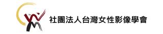 台灣女性影像學會LOGO